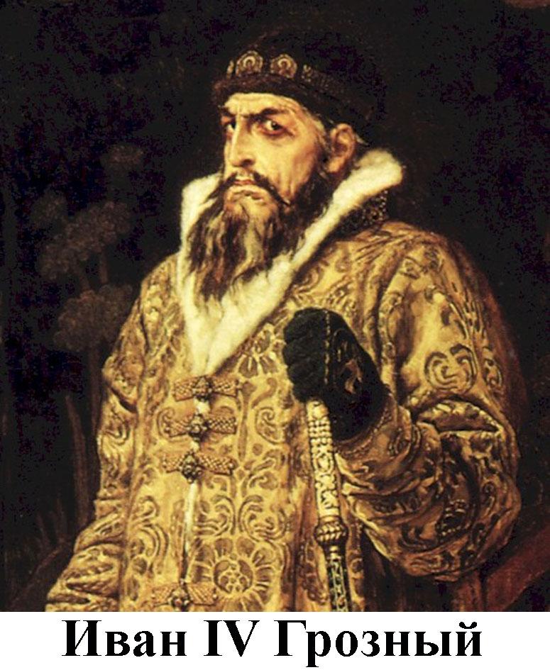 Ivan IV 010